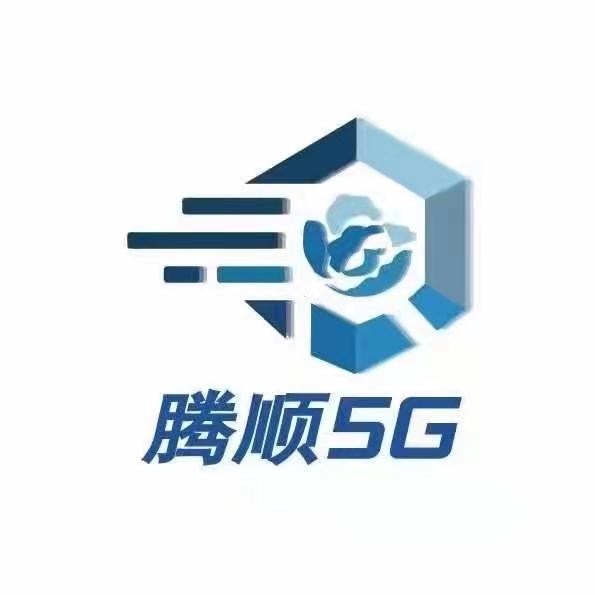 腾顺5G网欢迎广大商家入驻