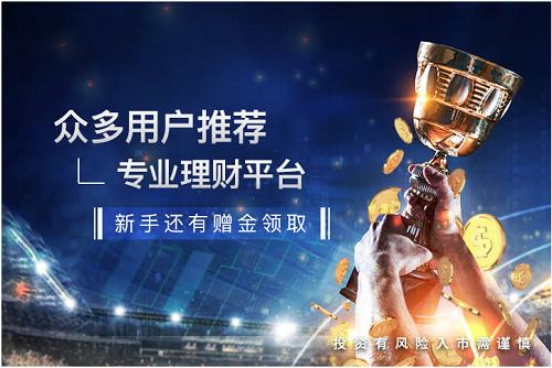 炒黄金外汇原油选华鑫投,合法贵金属软件交易平台