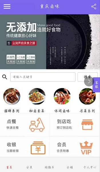 互联网平台与重庆卤味的应用实践