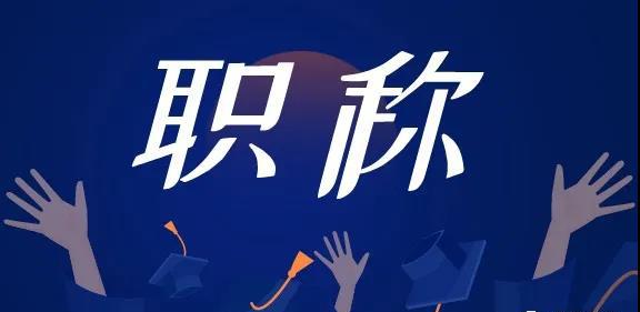 2020年广东省职称申报注意事项及申报条件