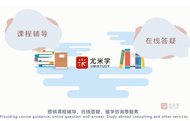 尤米学:为你的留学生涯提供全方位、一站式咨询服务