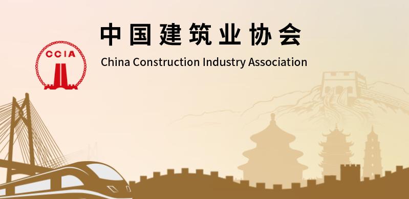 刘熠荣获中国工程建设行业协会杰出领导殊荣