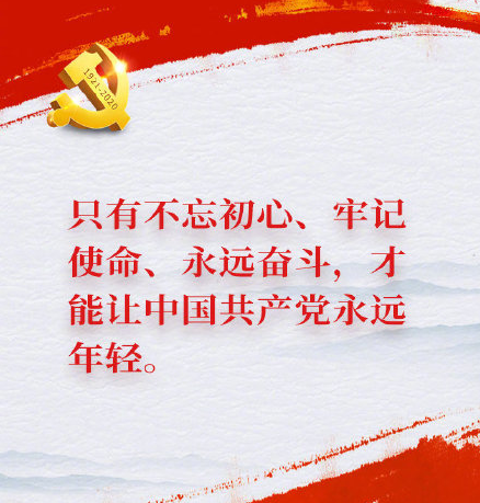 中国共产党深刻改变了人类历史的发展轨迹