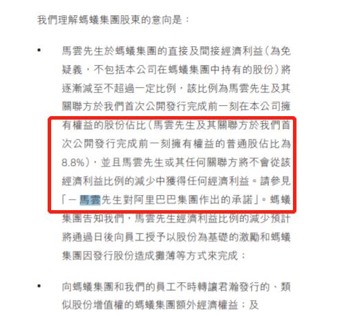 蚂蚁金服持股曝光:马云持股约8.8% 拥有50%表决权