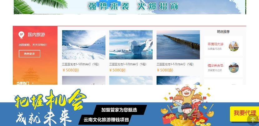 【云南文化旅游平台】2020年疫情转型案例