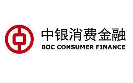 疫情的影响,今年上半年中国银行消费金融净利润较去年同期大幅下降