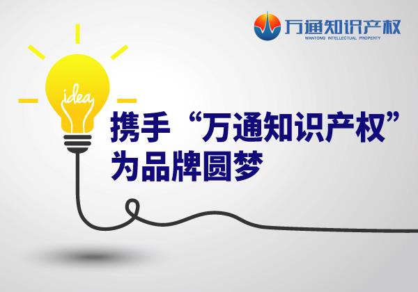 惠安商标转让有效解决闲置商标的无形资产转化