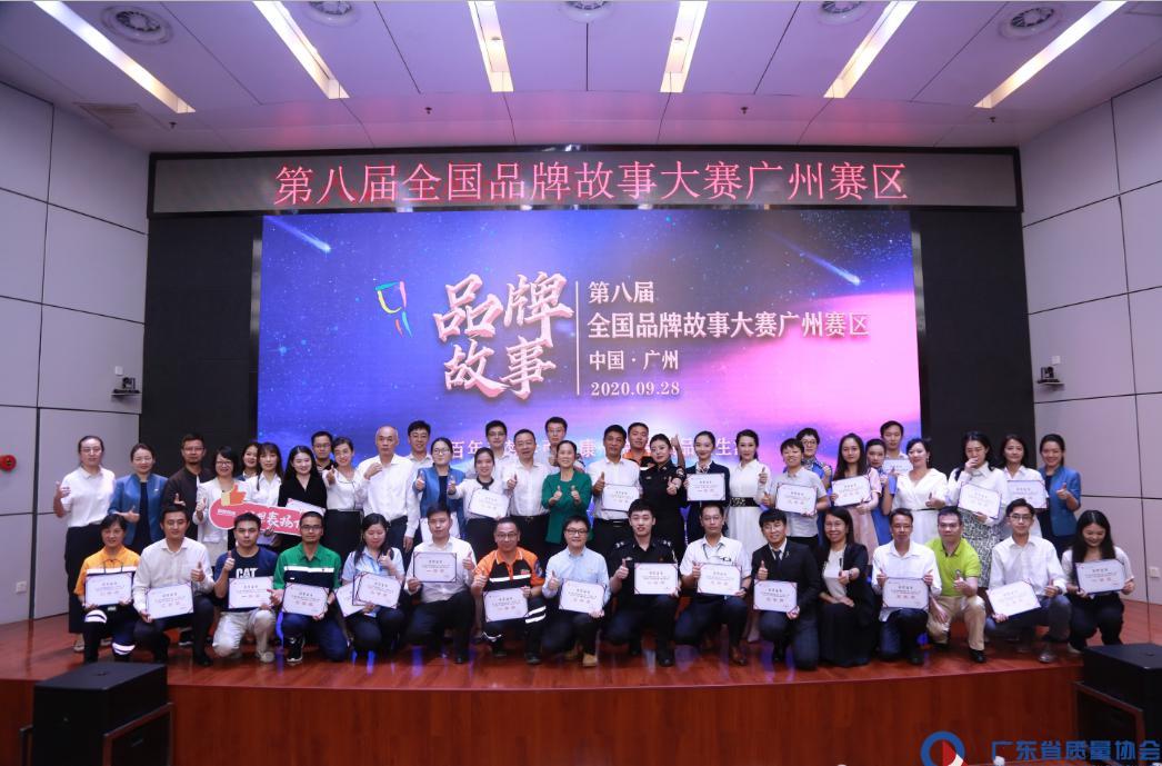 第八届全国品牌故事大赛广州赛区暨第五届广东省品牌故事大赛成功举办