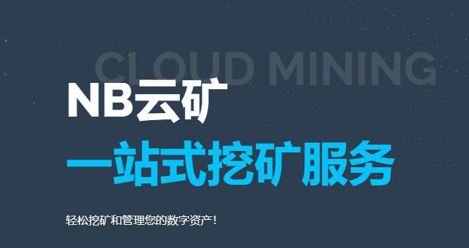 NB云矿,一家值得信赖的BTC云算力挖矿平台