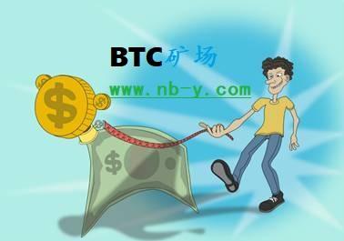 NB云矿,助力一流BTC云算力平台,促进一体区块链发展