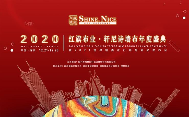 """2020年度盛典""""国潮红旗 赢未来"""",与您相约深圳国际艺展中心!"""