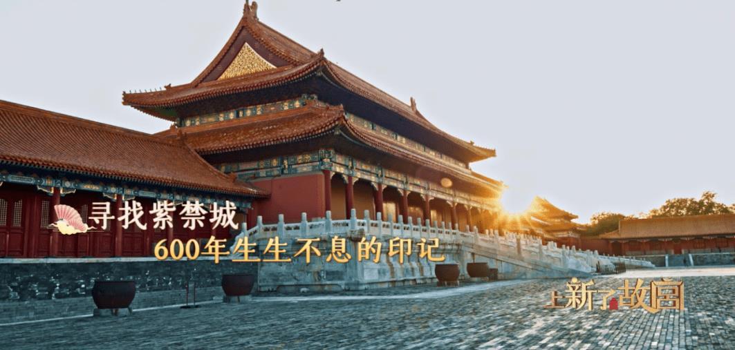 """《上新了·故宫3》邓伦魏晨章若楠寻找紫禁城里""""牡丹亭"""""""
