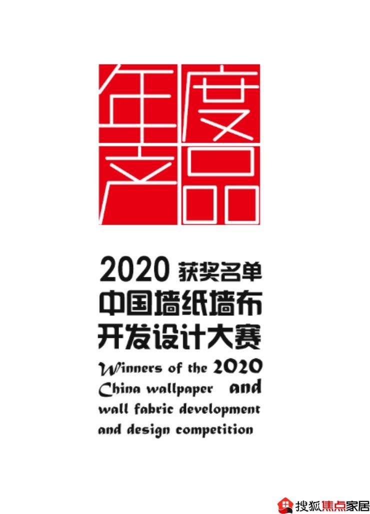 2020中国墙纸墙布设计开发大赛榜单