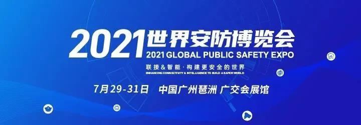 明天!安心加云联与您相约2021安博会!